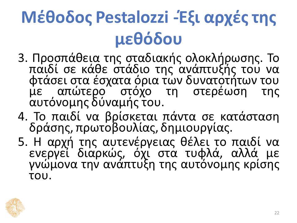 Μέθοδος Pestalozzi -Έξι αρχές της μεθόδου 3. Προσπάθεια της σταδιακής ολοκλήρωσης.