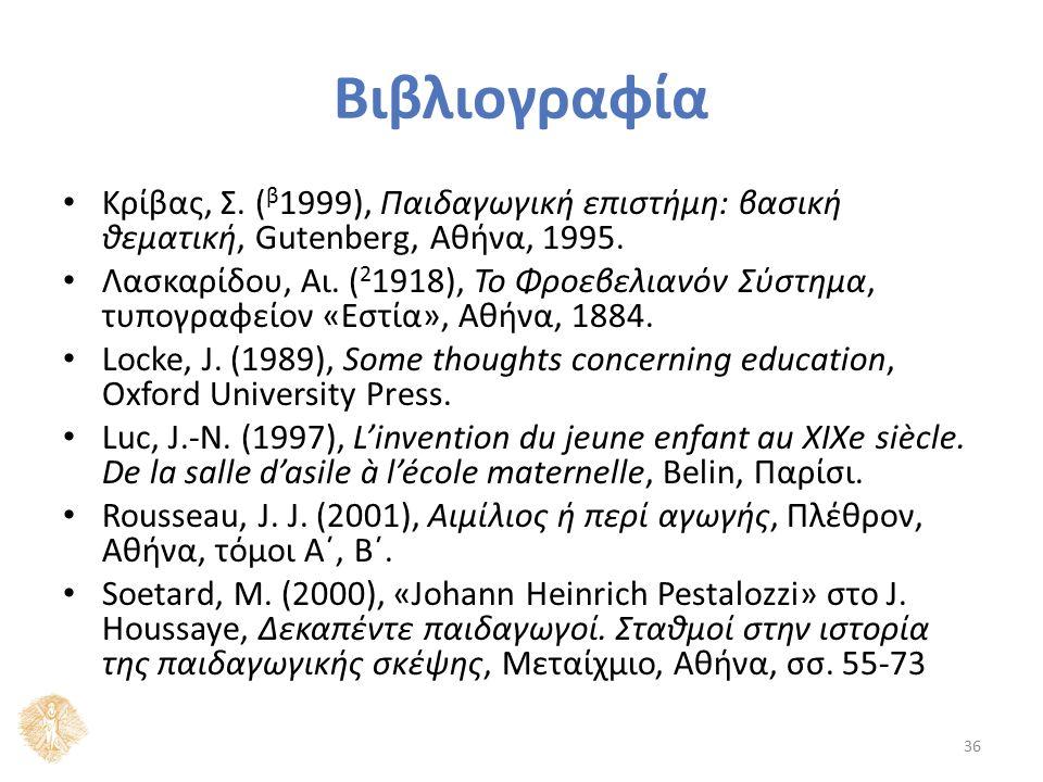 Βιβλιογραφία Κρίβας, Σ. ( β 1999), Παιδαγωγική επιστήμη: βασική θεματική, Gutenberg, Αθήνα, 1995. Λασκαρίδου, Αι. ( 2 1918), Το Φροεβελιανόν Σύστημα,