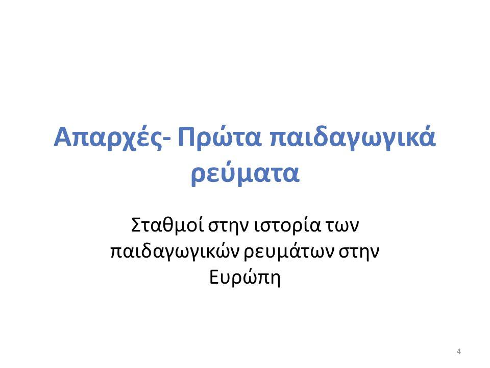 Απαρχές- Πρώτα παιδαγωγικά ρεύματα Σταθμοί στην ιστορία των παιδαγωγικών ρευμάτων στην Ευρώπη 4