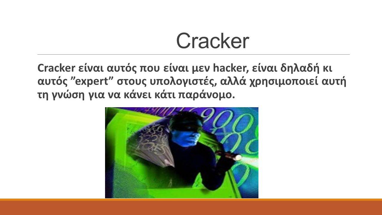 "Cracker Cracker είναι αυτός που είναι μεν hacker, είναι δηλαδή κι αυτός ""expert"" στους υπολογιστές, αλλά χρησιμοποιεί αυτή τη γνώση για να κάνει κάτι"