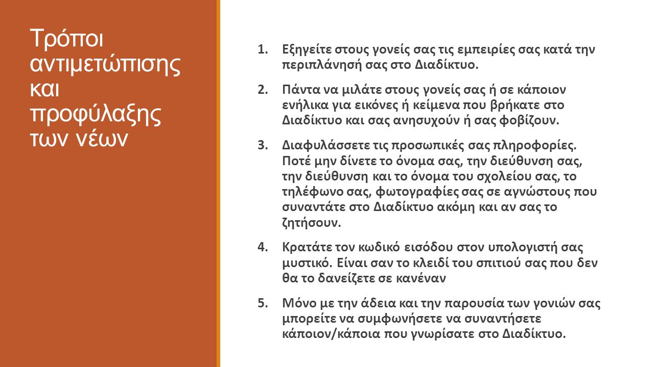 Βιβλιογραφία http://www.astynomia.gr/index.php?option=ozo_content&perform=view&id=1414 https://el.m.wikibooks.org/wiki/Τεχνική_Νομοθεσία_Για_Μηχανικούς_Πληροφορικής/Ηλεκτρο νικό_Έγκλημαhttps://el.m.wikibooks.org/wiki/Τεχνική_Νομοθεσία_Για_Μηχανικούς_Πληροφορικής/Ηλεκτρο νικό_Έγκλημα http://coolweb.gr/diafora-hacker-cracker/