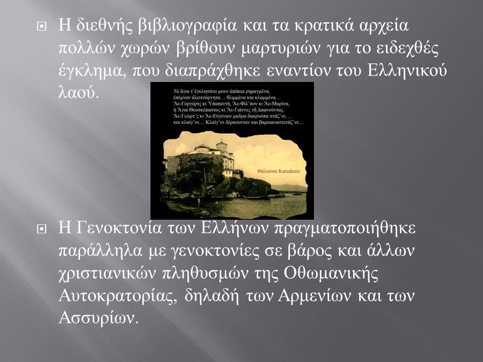  Η διεθνής βιβλιογραφία και τα κρατικά αρχεία πολλών χωρών βρίθουν μαρτυριών για το ειδεχθές έγκλημα, που διαπράχθηκε εναντίον του Ελληνικού λαού. 