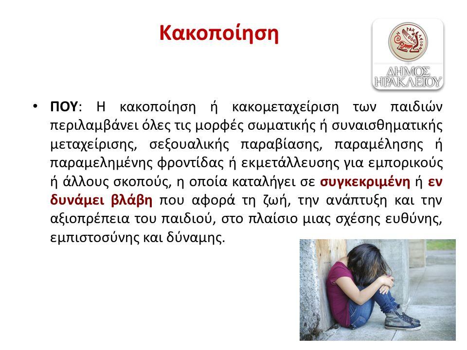 Κακοποίηση ΠΟΥ: H κακοποίηση ή κακομεταχείριση των παιδιών περιλαμβάνει όλες τις μορφές σωματικής ή συναισθηματικής μεταχείρισης, σεξουαλικής παραβίασης, παραμέλησης ή παραμελημένης φροντίδας ή εκμετάλλευσης για εμπορικούς ή άλλους σκοπούς, η οποία καταλήγει σε συγκεκριμένη ή εν δυνάμει βλάβη που αφορά τη ζωή, την ανάπτυξη και την αξιοπρέπεια του παιδιού, στο πλαίσιο μιας σχέσης ευθύνης, εμπιστοσύνης και δύναμης.