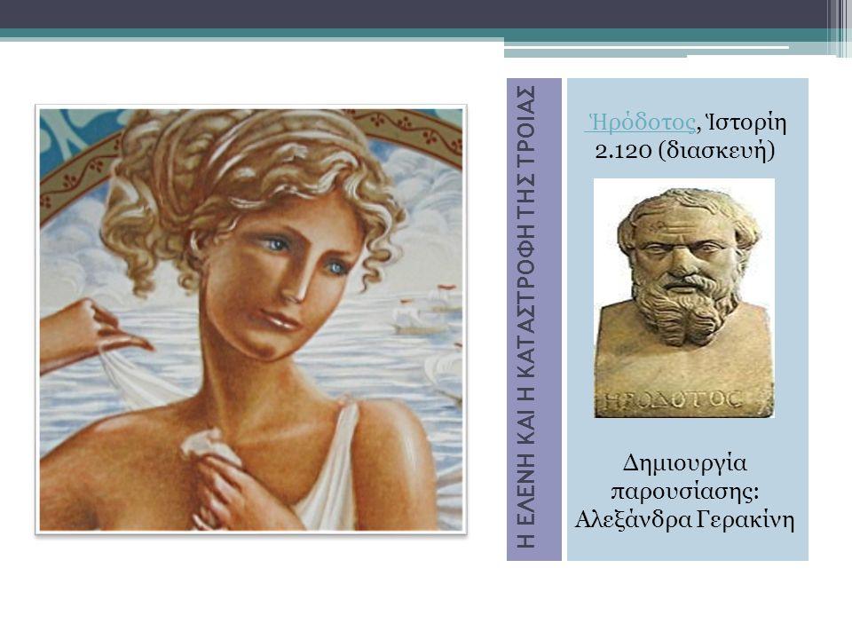 Η ΕΛΕΝΗ ΚΑΙ Η ΚΑΤΑΣΤΡΟΦΗ ΤΗΣ ΤΡΟΙΑΣ Ἡ ρόδοτος Ἡ ρόδοτος, Ἱ στορίη 2.120 (διασκευή) Δημιουργία παρουσίασης: Αλεξάνδρα Γερακίνη