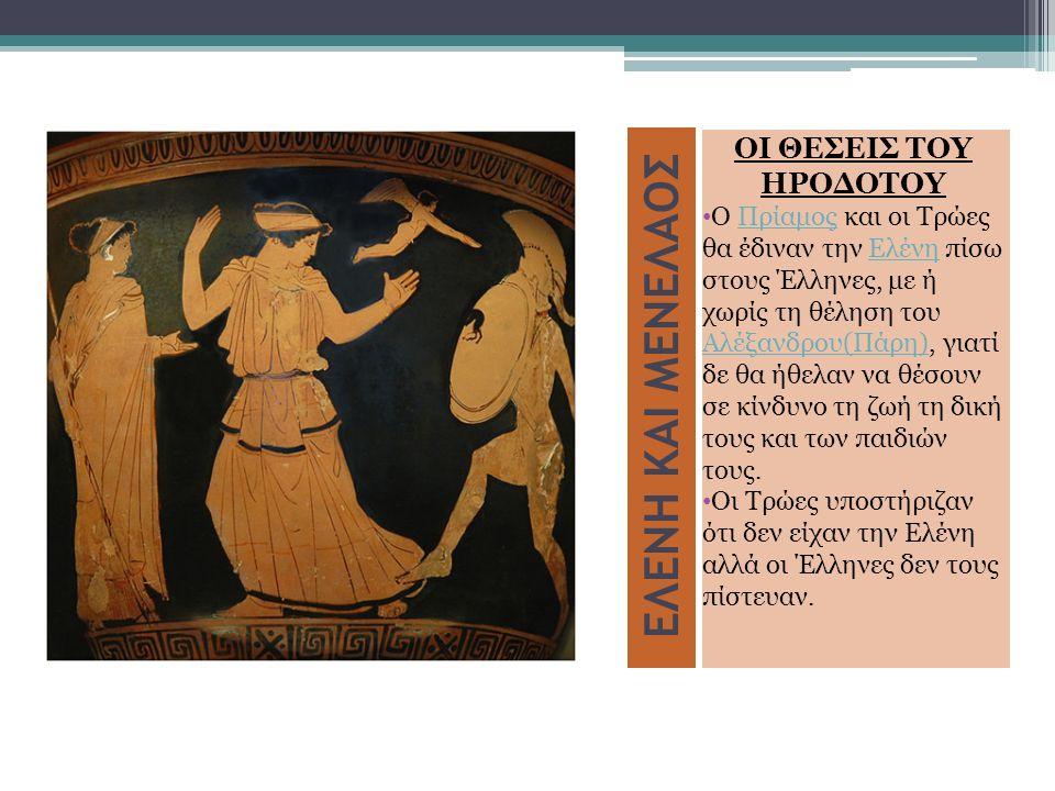 ΕΛΕΝΗ ΚΑΙ ΠΑΡΙΣ ΟΙ ΘΕΣΕΙΣ ΤΟΥ ΗΡΟΔΟΤΟΥ Η κατάληψη της Τροίας από τους Έλληνες παρουσιάζεται ως αποτέλεσμα της θείας βούλησης.