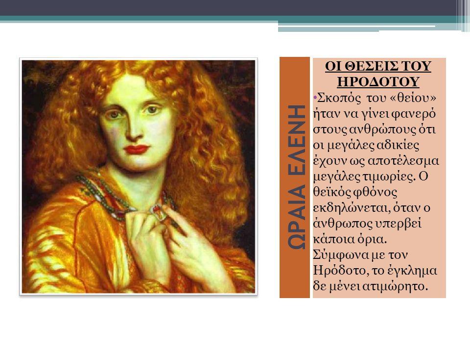 ΕΛΕΝΗ ΚΑΙ ΠΑΡΙΣ ΕΚΔΟΧΕΣ ΤΟΥ ΜΥΘΟΥ ΤΗΣ ΕΛΕΝΗΣ Εκδοχές του μύθου της Ελένης στην ηλεκτρονική διεύθυνση : http://digitalschool.m inedu.gov.gr/modules /ebook/show.php/DS GYM- C106/502/3268,1332 3/unit=462