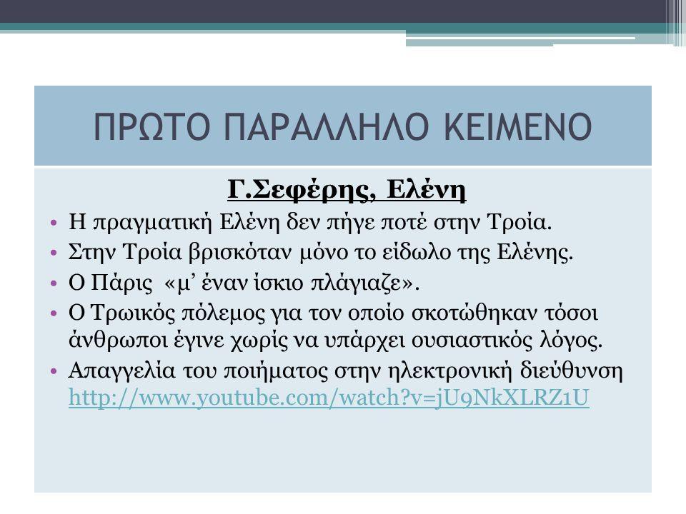 ΔΕΥΤΕΡΟ ΠΑΡΑΛΛΗΛΟ ΚΕΙΜΕΝΟ Γοργίας, Ἐ λένης ἐ γκώμιον 6 Μετάφραση του κειμένου στην ηλεκτρονική διεύθυνση http://users.sch.gr/ipap/Ellinikos%20Politismos/Yliko/T heoria%20arxaia/metafraseis%20c%20gym/c01xm.htm Η Ελένη πήγε στην Τροία μαζί με τον Πάρη.