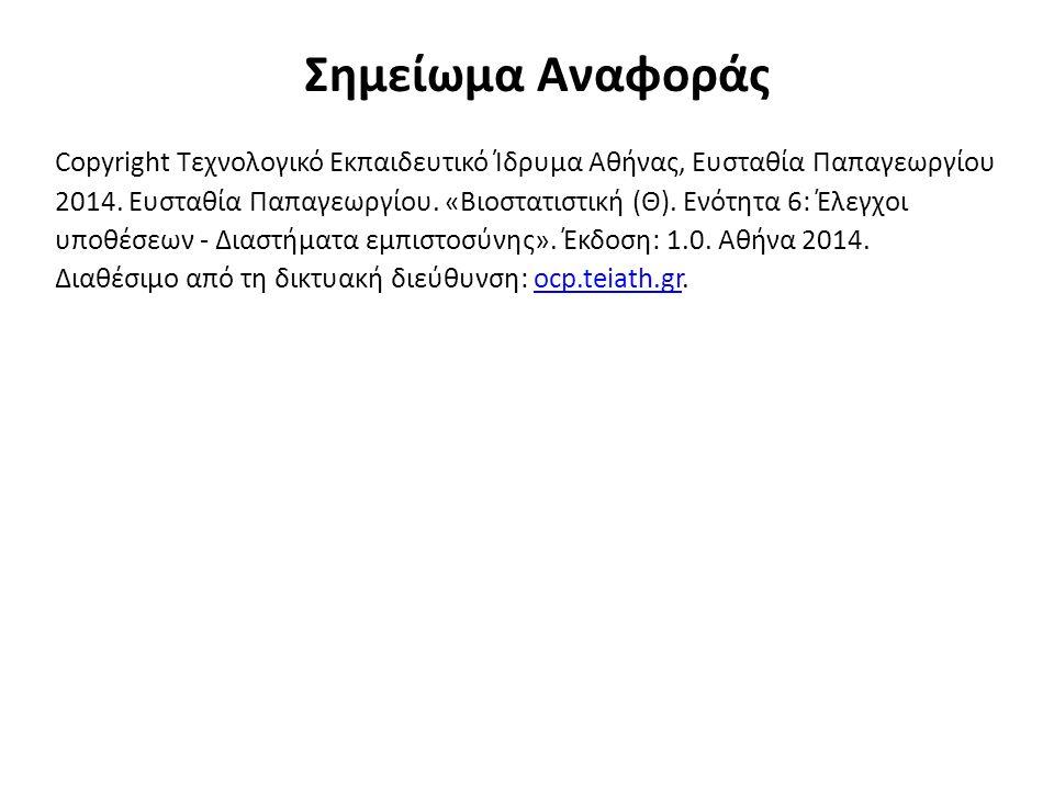 Σημείωμα Αναφοράς Copyright Τεχνολογικό Εκπαιδευτικό Ίδρυμα Αθήνας, Ευσταθία Παπαγεωργίου 2014. Ευσταθία Παπαγεωργίου. «Βιοστατιστική (Θ). Ενότητα 6:
