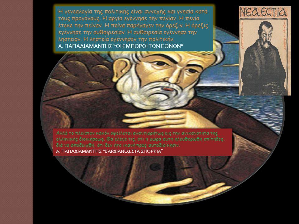 Αλλά το πλείστον κακόν οφείλεται αναντιρρήτως εις την ανικανότητα της ελληνικής διοικήσεως.