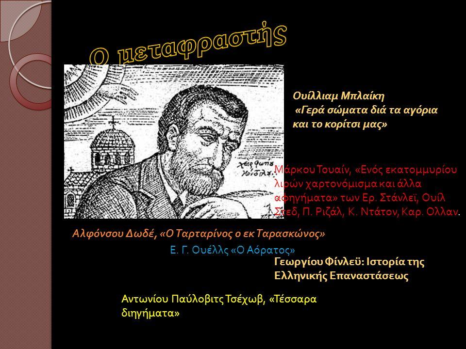 Ουίλλιαμ Μπλαίκη «Γερά σώματα διά τα αγόρια και το κορίτσι μας» Αλφόνσου Δωδέ, «Ο Ταρταρίνος ο εκ Ταρασκώνος» Μάρκου Τουαίν, «Ενός εκατομμυρίου λιρών χαρτονόμισμα και άλλα αφηγήματα» των Ερ.
