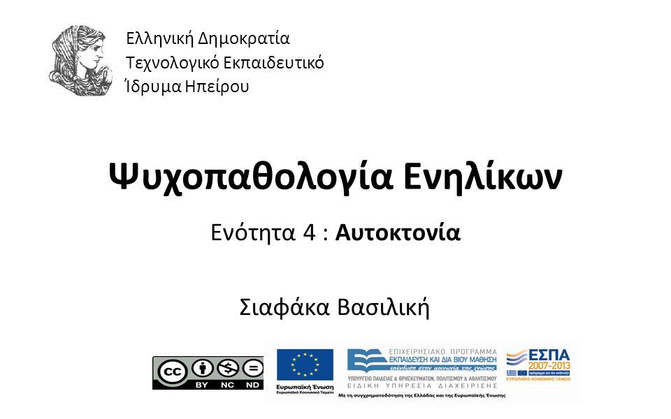 1 Ψυχοπαθολογία Ενηλίκων Ενότητα 4 : Αυτοκτονία Σιαφάκα Βασιλική Ελληνική Δημοκρατία Τεχνολογικό Εκπαιδευτικό Ίδρυμα Ηπείρου