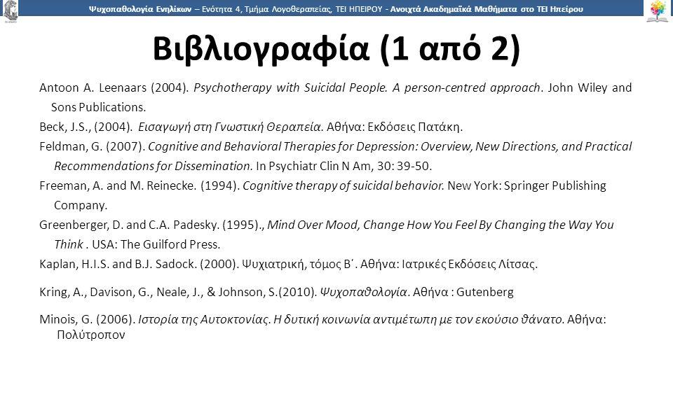 4646 Ψυχοπαθολογία Ενηλίκων – Ενότητα 4, Τμήμα Λογοθεραπείας, ΤΕΙ ΗΠΕΙΡΟΥ - Ανοιχτά Ακαδημαϊκά Μαθήματα στο ΤΕΙ Ηπείρου Βιβλιογραφία (1 από 2) Antoon A.