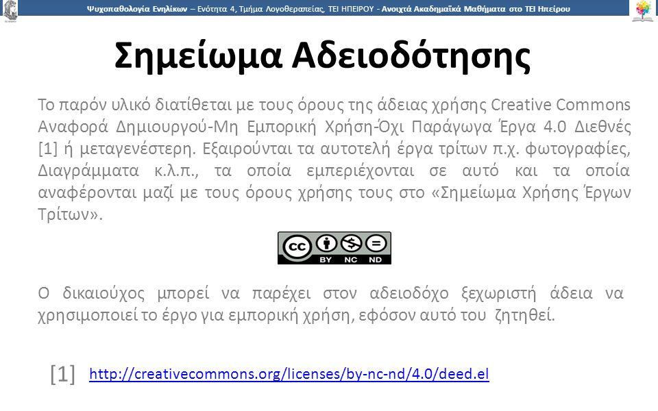 5151 Ψυχοπαθολογία Ενηλίκων – Ενότητα 4, Τμήμα Λογοθεραπείας, ΤΕΙ ΗΠΕΙΡΟΥ - Ανοιχτά Ακαδημαϊκά Μαθήματα στο ΤΕΙ Ηπείρου Σημείωμα Αδειοδότησης Το παρόν υλικό διατίθεται με τους όρους της άδειας χρήσης Creative Commons Αναφορά Δημιουργού-Μη Εμπορική Χρήση-Όχι Παράγωγα Έργα 4.0 Διεθνές [1] ή μεταγενέστερη.