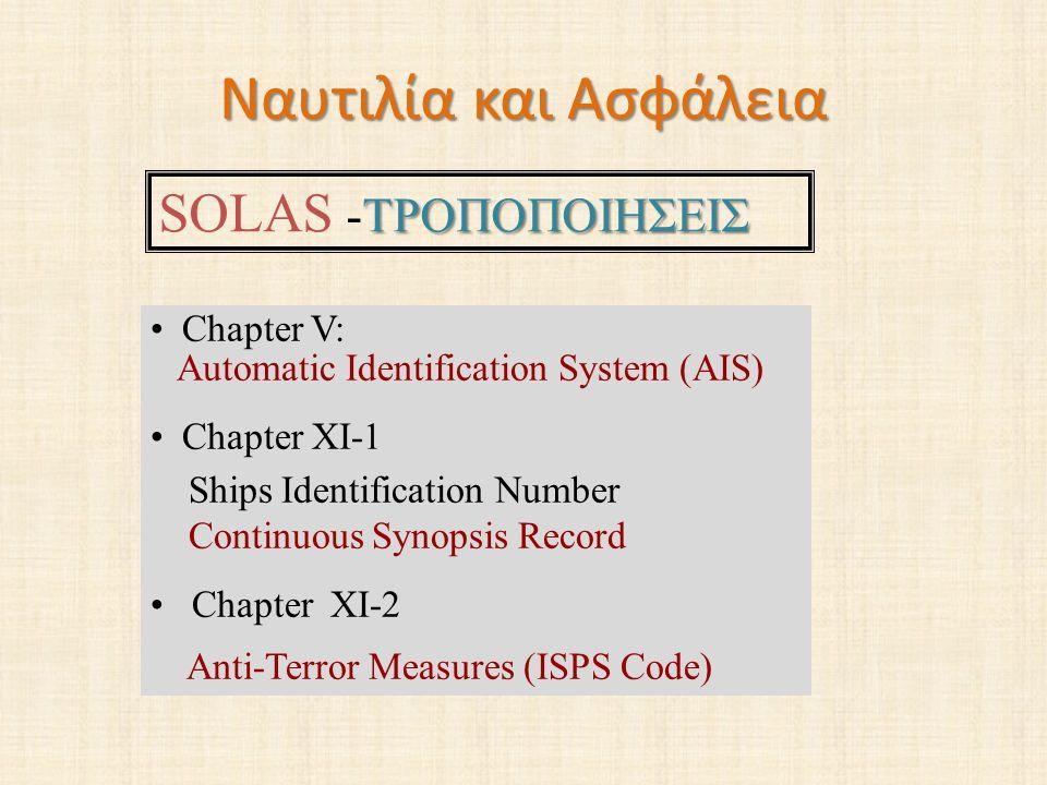 Ναυτιλία και Ασφάλεια SOLAS ΤΡΟΠΟΠΟΙΗΣΕΙΣ -ΤΡΟΠΟΠΟΙΗΣΕΙΣ Chapter V: Automatic Identification System (AIS) Chapter XI-1 Ships Identification Number Con