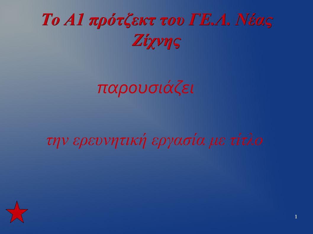 42 Ήταν μία εργασία του Α1 πρότζεκτ ΟΜΑΔΑ 1 Κωνσταντινίδης Πέτρος Λαπούσης Μάριος Σουτλέτσης Παναγιώτης ΟΜΑΔΑ 2 Κωνσταντινίδου Σοφία Μαγγανάρη Πετρούλα Ματενόγλου Δήμητρα Τσίλιος Γιώργος