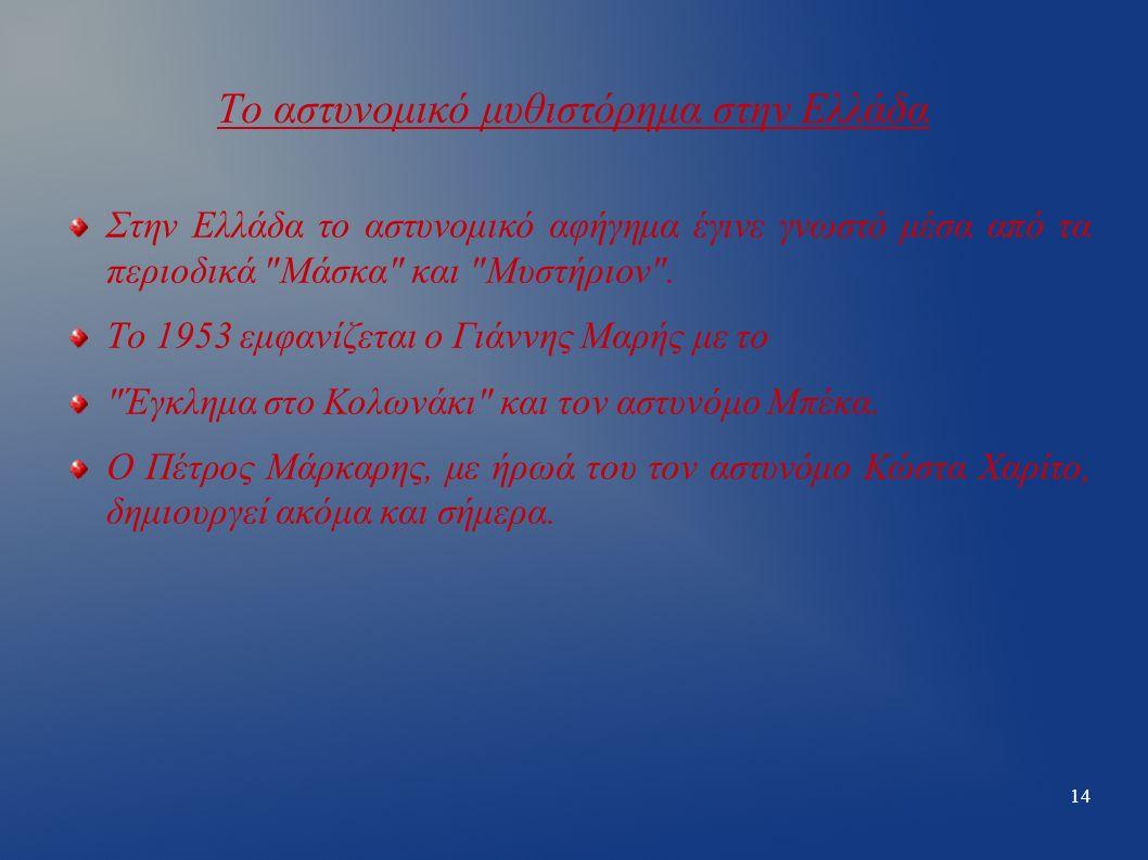 14 Το αστυνομικό μυθιστόρημα στην Ελλάδα Στην Ελλάδα το αστυνομικό αφήγημα έγινε γνωστό μέσα από τα περιοδικά Μάσκα και Μυστήριον .