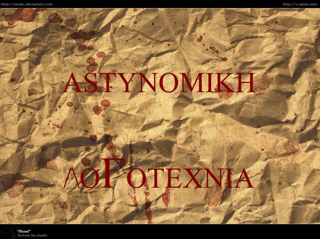 ASTYNOMIKH /\O Γ OTEXNIA