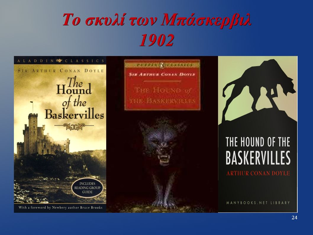 24 Το σκυλί των Μπάσκερβιλ 1902