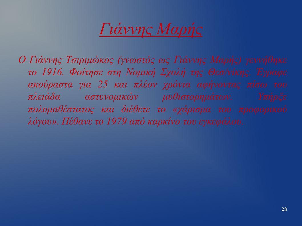 28 Γιάννης Μαρής Ο Γιάννης Τσιριμώκος (γνωστός ως Γιάννης Μαρής) γεννήθηκε το 1916.