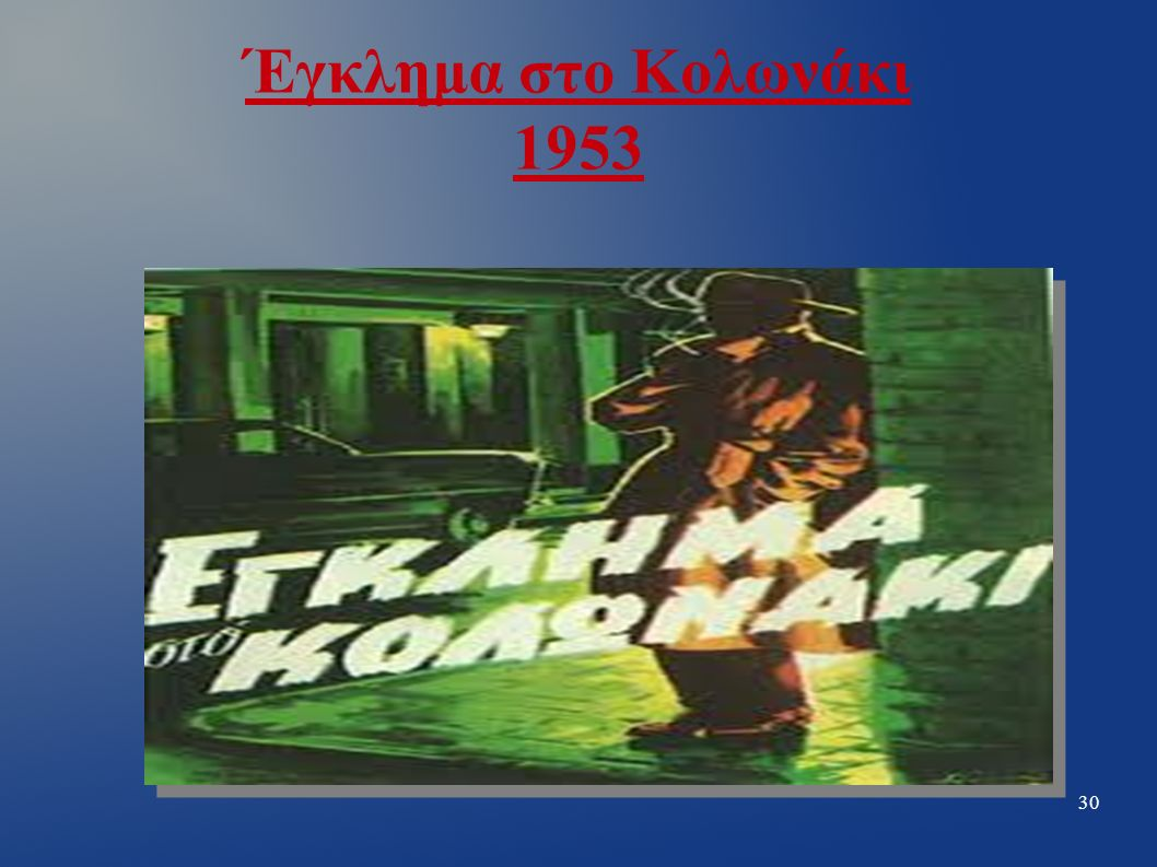 30 Έγκλημα στο Κολωνάκι 1953