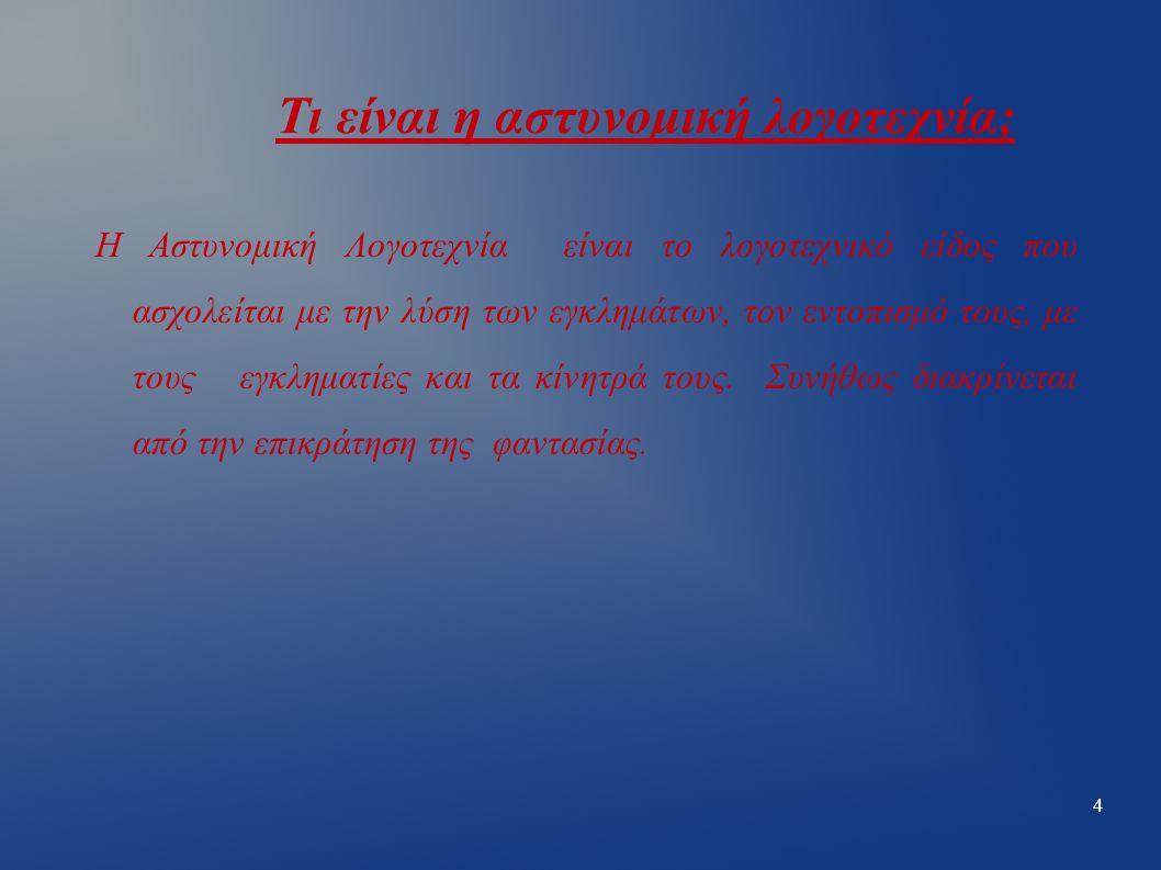 5 Βασικά συστατικά του αστυνομικού μυθιστορήματος Θύμα Θύτης Βασικοί ύποπτοι Αστυνομικός / ντετέκτιβ