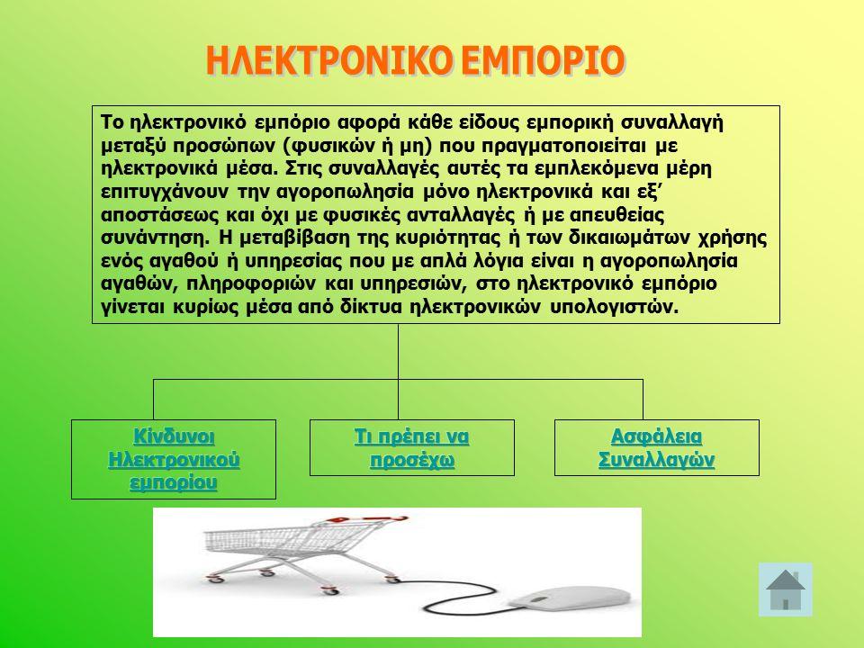 Το ηλεκτρονικό εμπόριο αφορά κάθε είδους εμπορική συναλλαγή μεταξύ προσώπων (φυσικών ή μη) που πραγματοποιείται με ηλεκτρονικά μέσα.