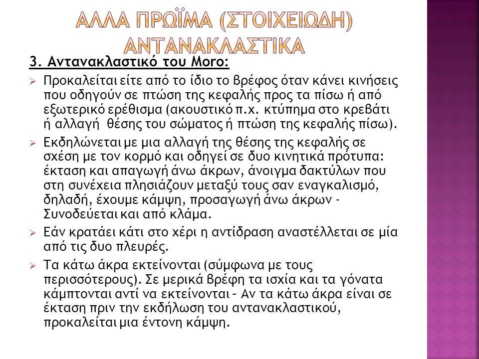 3. Αντανακλαστικό του Moro:  Προκαλείται είτε από το ίδιο το βρέφος όταν κάνει κινήσεις που οδηγούν σε πτώση της κεφαλής προς τα πίσω ή από εξωτερικό