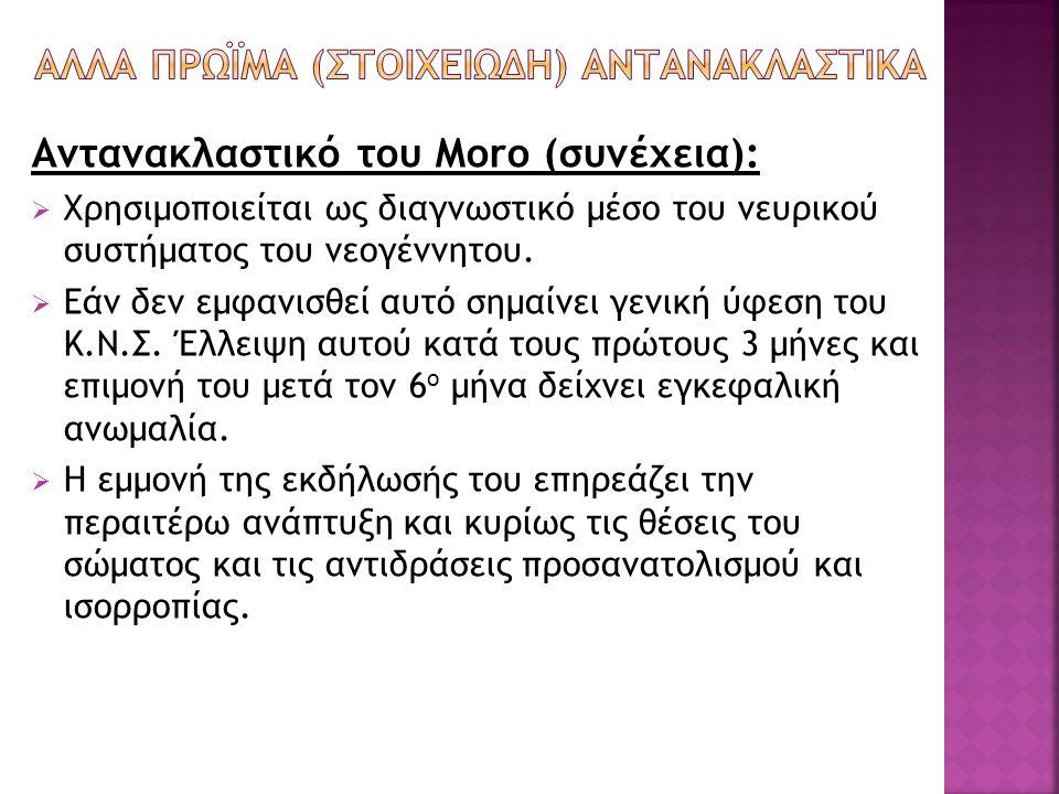 Αντανακλαστικό του Moro (συνέχεια):  Χρησιμοποιείται ως διαγνωστικό μέσο του νευρικού συστήματος του νεογέννητου.  Εάν δεν εμφανισθεί αυτό σημαίνει