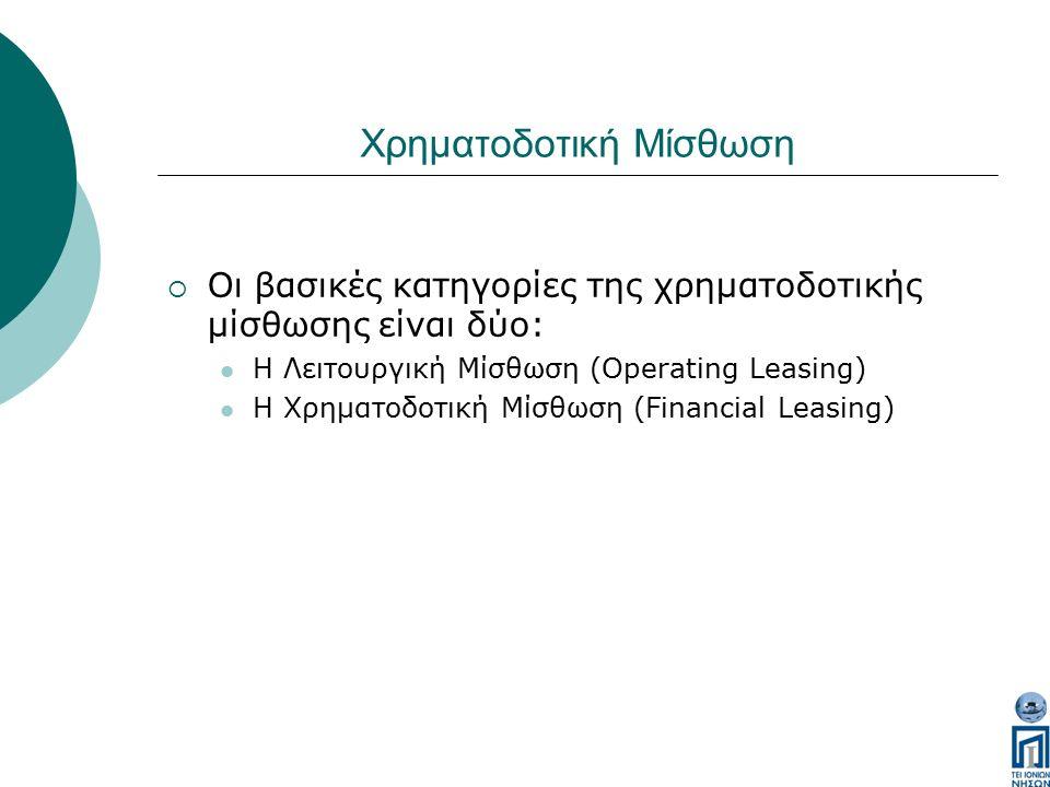 Χρηματοδοτική Μίσθωση  Οι βασικές κατηγορίες της χρηματοδοτικής μίσθωσης είναι δύο: Η Λειτουργική Μίσθωση (Operating Leasing) Η Χρηματοδοτική Μίσθωση (Financial Leasing)