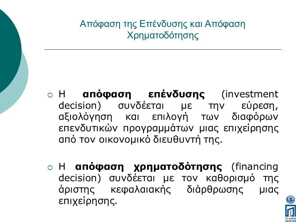 Απόφαση της Επένδυσης και Απόφαση Χρηματοδότησης  Η απόφαση επένδυσης (investment decision) συνδέεται με την εύρεση, αξιολόγηση και επιλογή των διαφόρων επενδυτικών προγραμμάτων μιας επιχείρησης από τον οικονομικό διευθυντή της.