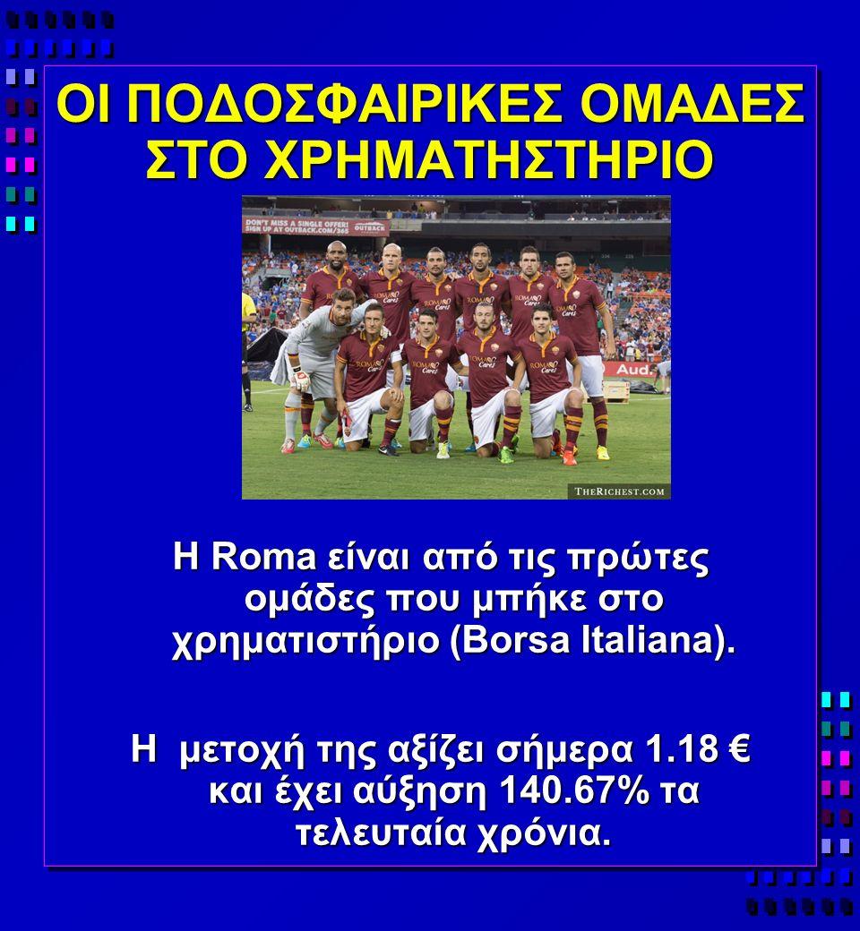 ΟΙ ΠΟΔΟΣΦΑΙΡΙΚΕΣ ΟΜΑΔΕΣ ΣΤΟ ΧΡΗΜΑΤΗΣΤΗΡΙΟ Η Roma είναι από τις πρώτες ομάδες που μπήκε στο χρηματιστήριο (Borsa Italiana).