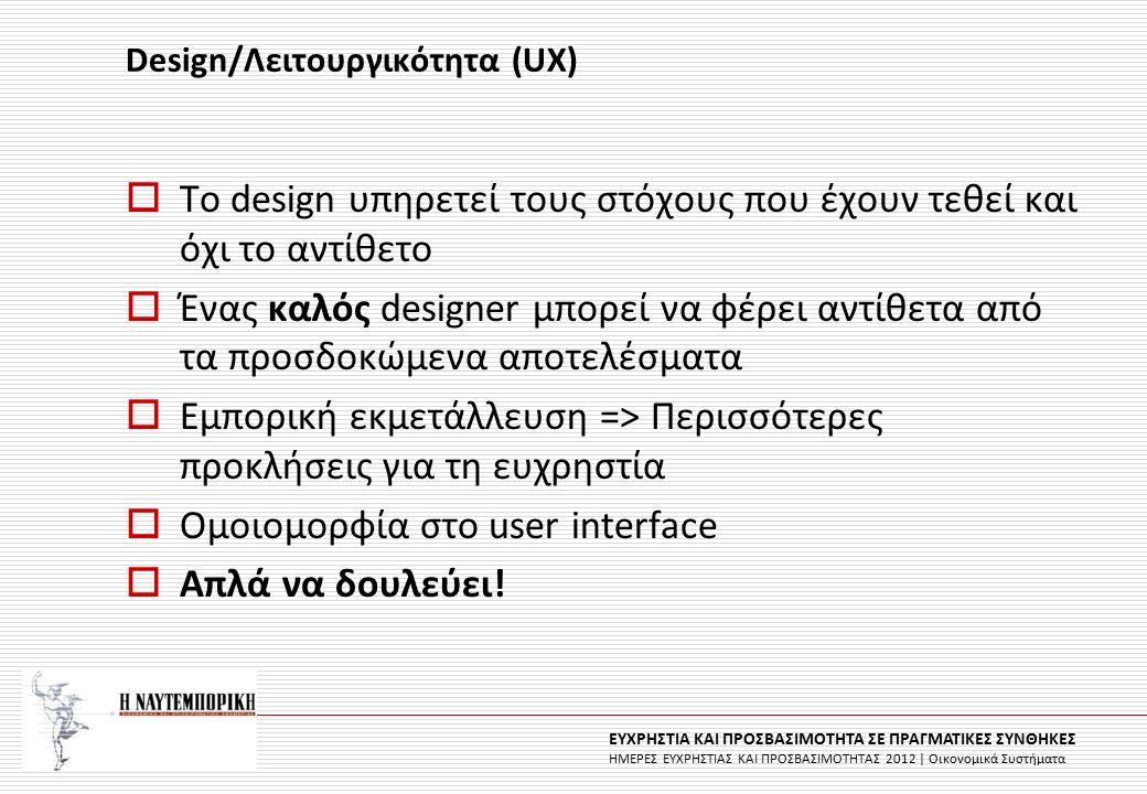 ΕΥΧΡΗΣΤΙΑ ΚΑΙ ΠΡΟΣΒΑΣΙΜΟΤΗΤΑ ΣΕ ΠΡΑΓΜΑΤΙΚΕΣ ΣΥΝΘΗΚΕΣ ΗΜΕΡΕΣ ΕΥΧΡΗΣΤΙΑΣ ΚΑΙ ΠΡΟΣΒΑΣΙΜΟΤΗΤΑΣ 2012 | Οικονομικά Συστήματα Design/Λειτουργικότητα (UX)  Τ