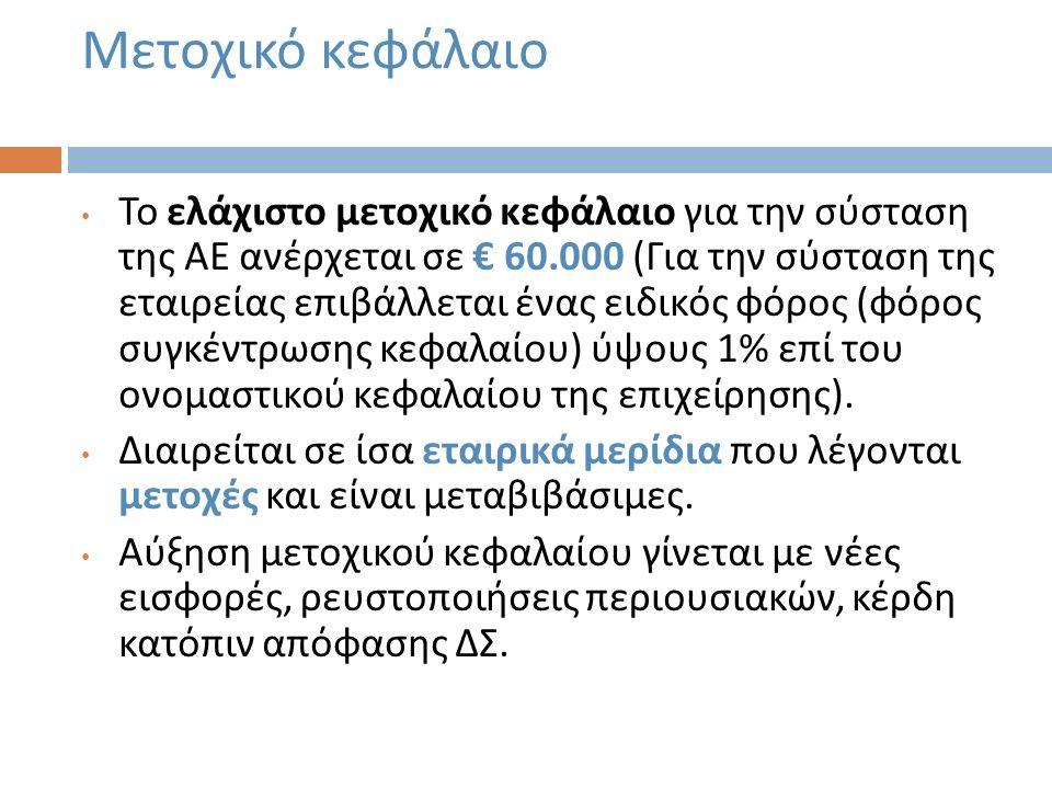 Μετοχικό κεφάλαιο Το ελάχιστο μετοχικό κεφάλαιο για την σύσταση της ΑΕ ανέρχεται σε € 60.000 ( Για την σύσταση της εταιρείας επιβάλλεται ένας ειδικός