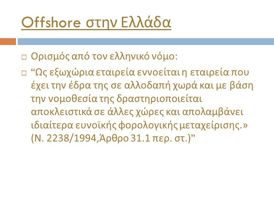 "Offshore στην Ελλάδα  Ορισμός από τον ελληνικό νόμο :  "" Ως εξωχώρια εταιρεία εννοείται η εταιρεία που έχει την έδρα της σε αλλοδαπή χωρά και με βάσ"