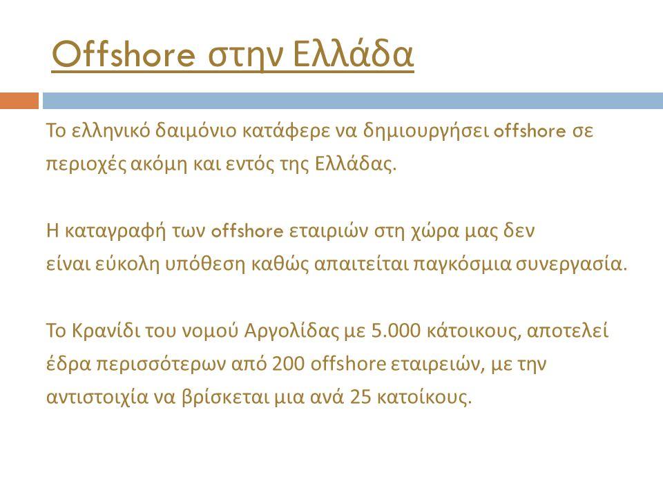 Offshore στην Ελλάδα Το ελληνικό δαιμόνιο κατάφερε να δημιουργήσει offshore σε περιοχές ακόμη και εντός της Ελλάδας. Η καταγραφή των offshore εταιριών