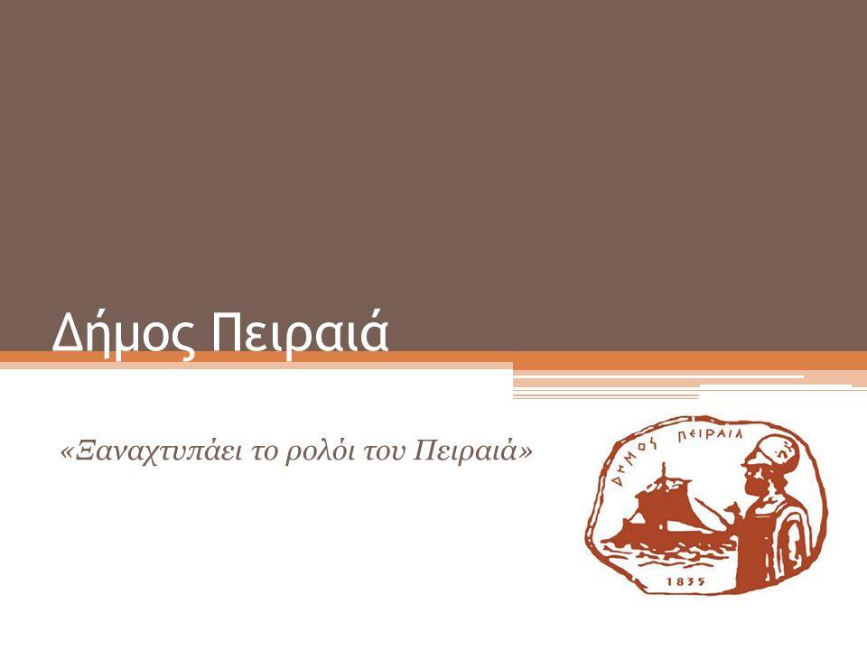 Δήμος Πειραιά «Ξαναχτυπάει το ρολόι του Πειραιά»