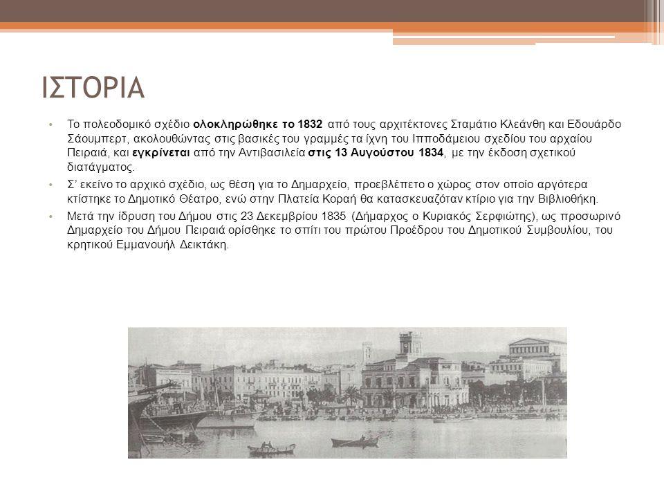 ΙΣΤΟΡΙΑ Το πολεοδομικό σχέδιο ολοκληρώθηκε το 1832 από τους αρχιτέκτονες Σταμάτιο Κλεάνθη και Εδουάρδο Σάουμπερτ, ακολουθώντας στις βασικές του γραμμές τα ίχνη του Ιπποδάμειου σχεδίου του αρχαίου Πειραιά, και εγκρίνεται από την Αντιβασιλεία στις 13 Αυγούστου 1834, με την έκδοση σχετικού διατάγματος.