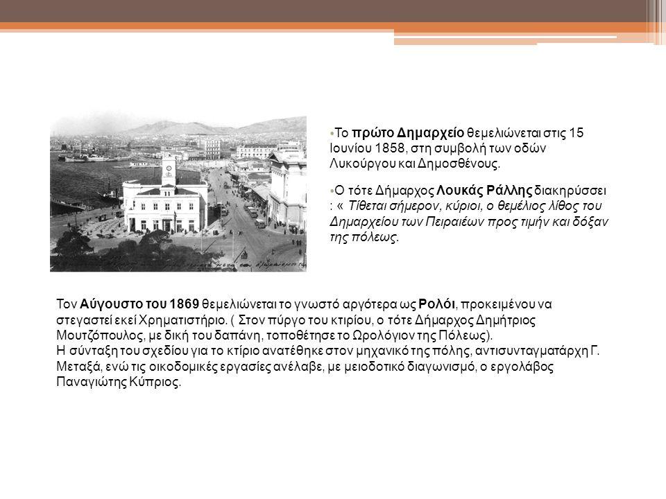 Το πρώτο Δημαρχείο θεμελιώνεται στις 15 Ιουνίου 1858, στη συμβολή των οδών Λυκούργου και Δημοσθένους.