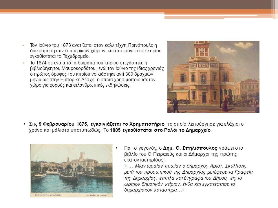 Τον Ιούνιο του 1873 ανατίθεται στον καλλιτέχνη Πρινόπουλο η διακόσμηση των εσωτερικών χώρων, και στο ισόγειο του κτιρίου εγκαθίσταται το Ταχυδρομείο.