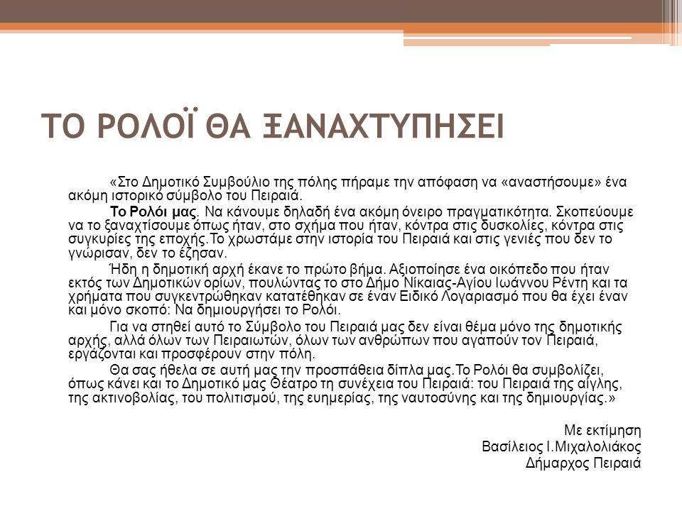 ΤΟ ΡΟΛΟΪ ΘΑ ΞΑΝΑΧΤΥΠΗΣΕΙ «Στο Δημοτικό Συμβούλιο της πόλης πήραμε την απόφαση να «αναστήσουμε» ένα ακόμη ιστορικό σύμβολο του Πειραιά.