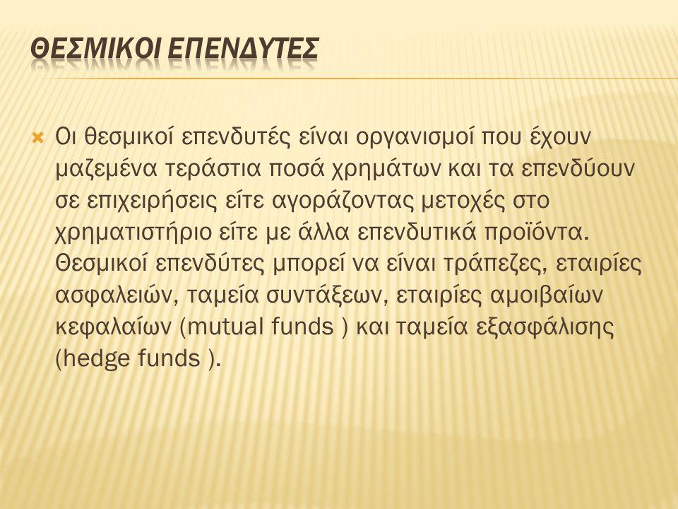  Λειτουργούν ως μεσολαβητές μεταξύ των αποταμιευτών και των επενδυτών  Επηρεάζουν την προσφορά του χρήματος.