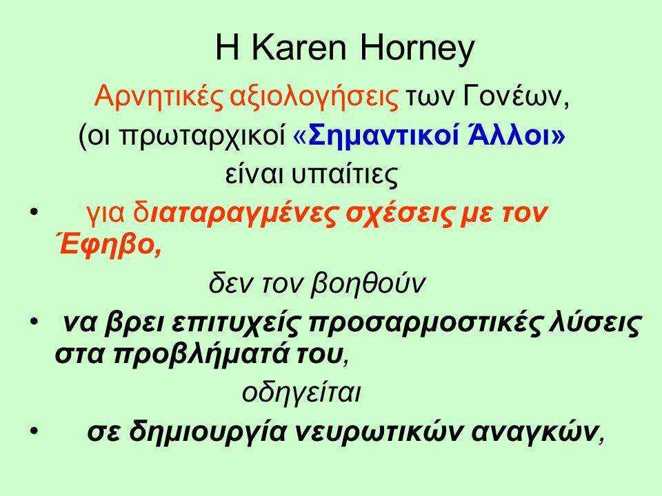 Η Karen Horney Αρνητικές αξιολογήσεις των Γονέων, (οι πρωταρχικοί «Σημαντικοί Άλλοι» είναι υπαίτιες για διαταραγμένες σχέσεις με τον Έφηβο, δεν τον βοηθούν να βρει επιτυχείς προσαρμοστικές λύσεις στα προβλήματά του, οδηγείται σε δημιουργία νευρωτικών αναγκών,