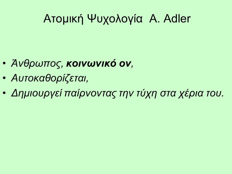 Ατομική Ψυχολογία Α.