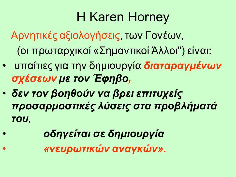 Η Karen Horney Αρνητικές αξιολογήσεις, των Γονέων, (οι πρωταρχικοί «Σημαντικοί Άλλοι ) είναι: υπαίτιες για την δημιουργία διαταραγμένων σχέσεων με τον Έφηβο, δεν τον βοηθούν να βρει επιτυχείς προσαρμοστικές λύσεις στα προβλήματά του, οδηγείται σε δημιουργία «νευρωτικών αναγκών».