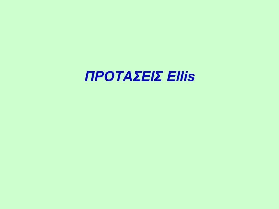 ΠΡΟΤΑΣΕΙΣ Ellis