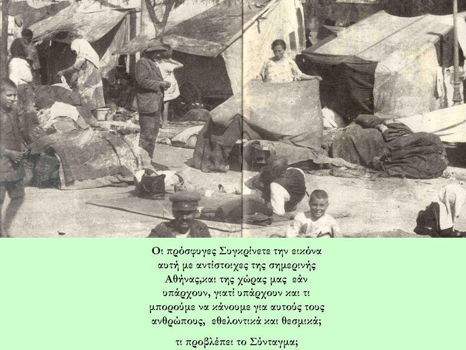 Οι πρόσφυγες Συγκρίνετε την εικόνα αυτή με αντίστοιχες της σημερινής Αθήνας,και της χώρας μας εάν υπάρχουν, γιατί υπάρχουν και τι μπορούμε να κάνουμε για αυτούς τους ανθρώπους, εθελοντικά και θεσμικά; τι προβλέπει το Σύνταγμα;