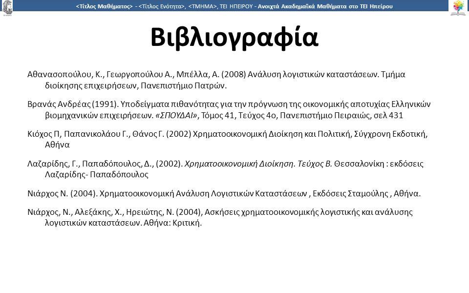 1414 -,, ΤΕΙ ΗΠΕΙΡΟΥ - Ανοιχτά Ακαδημαϊκά Μαθήματα στο ΤΕΙ Ηπείρου Βιβλιογραφία Αθανασοπούλου, Κ., Γεωργοπούλου Α., Μπέλλα, Α.