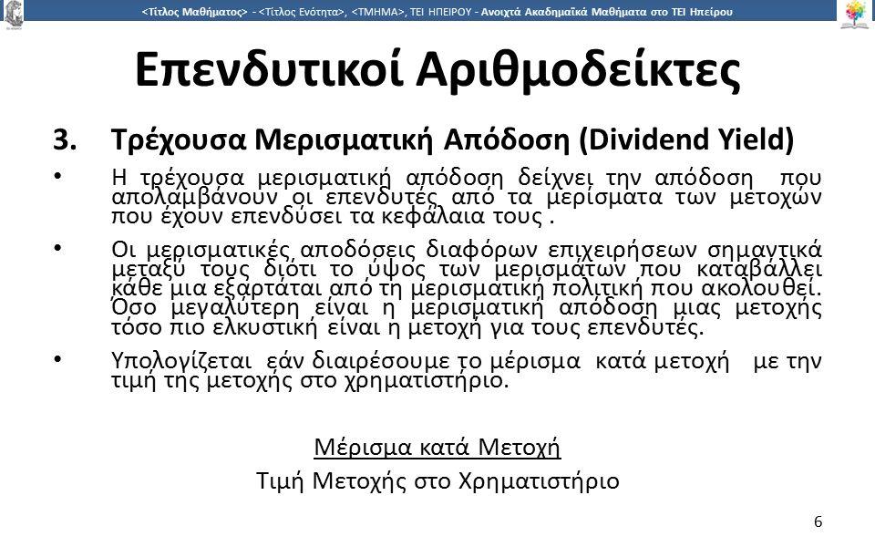 1717 -,, ΤΕΙ ΗΠΕΙΡΟΥ - Ανοιχτά Ακαδημαϊκά Μαθήματα στο ΤΕΙ Ηπείρου ΔΙΑΤΑΡΑΧΕΣ ΦΩΝΗΣ, Ενότητα 0, ΤΜΗΜΑ ΛΟΓΟΘΕΡΑΠΕΙΑΣ, ΤΕΙ ΗΠΕΙΡΟΥ - Ανοιχτά Ακαδημαϊκά Μαθήματα στο ΤΕΙ Ηπείρου 17 Σημείωμα Αναφοράς Διακομιχάλης Μ.