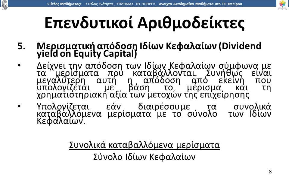 1919 -,, ΤΕΙ ΗΠΕΙΡΟΥ - Ανοιχτά Ακαδημαϊκά Μαθήματα στο ΤΕΙ Ηπείρου Τέλος Ενότητας Επεξεργασία: Βαφειάδης Νικόλαος Πρέβεζα, 2015
