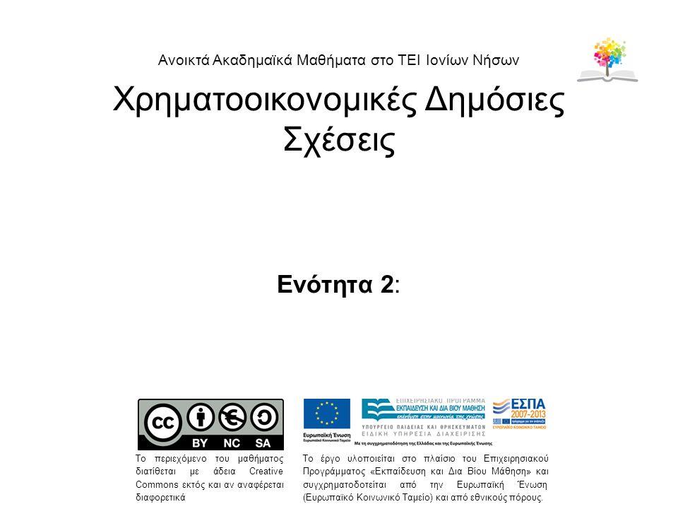 Χρηματοοικονομικές Δημόσιες Σχέσεις Ενότητα 2: Ανοικτά Ακαδημαϊκά Μαθήματα στο ΤΕΙ Ιονίων Νήσων Το περιεχόμενο του μαθήματος διατίθεται με άδεια Creative Commons εκτός και αν αναφέρεται διαφορετικά Το έργο υλοποιείται στο πλαίσιο του Επιχειρησιακού Προγράμματος «Εκπαίδευση και Δια Βίου Μάθηση» και συγχρηματοδοτείται από την Ευρωπαϊκή Ένωση (Ευρωπαϊκό Κοινωνικό Ταμείο) και από εθνικούς πόρους.